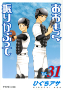 おおきく振りかぶって(31) (アフタヌーンKC)