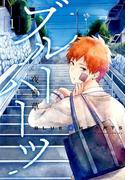 ブルーハーツ 1 (アクションコミックス)