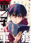 童子軍艦(ヤングジャンプコミックス) 2巻セット