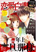 恋愛白書パステル2019年8月号 【電子限定特典ペーパー付き】