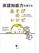 「子どもの気持ち」を知る本