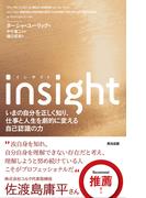 【期間限定価格】insight(インサイト)――いまの自分を正しく知り、仕事と人生を劇的に変える自己認識の力