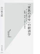 「家族の幸せ」の経済学 データ分析でわかった結婚、出産、子育ての真実 (光文社新書)