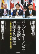 バンブーカーテンの世界分断と破滅する韓国 2020年表と裏で読み解く日本経済