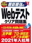 最新最強のWebテストクリア問題集 '21年版