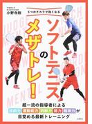 5つのチカラで強くなるソフトテニスのメザトレ!