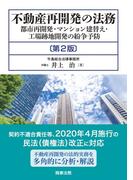 不動産再開発の法務 都市再開発・マンション建替え・工場跡地開発の紛争予防 第2版