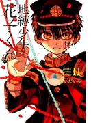 地縛少年花子くん 11 (G FANTASY COMICS)