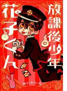 放課後少年 花子くん (G FANTASY COMICS)