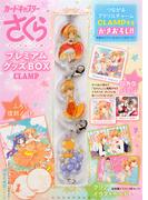 カードキャプターさくらクリアカード編 プレミアムグッズBOX (講談社キャラクターズA)