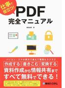仕事で役立つ!PDF完全マニュアル