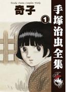 【オンデマンドブック】奇子 1 (B5版 手塚治虫全集)