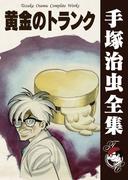 【オンデマンドブック】黄金のトランク (B5版 手塚治虫全集)