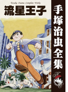 【オンデマンドブック】流星王子 (B5版 手塚治虫全集)
