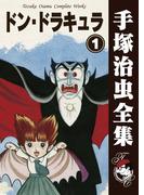 【オンデマンドブック】ドン・ドラキュラ 1 (B5版 手塚治虫全集)