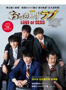 劇場版おっさんずラブ〜LOVE or DEAD〜オフィシャルBOOK
