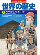 【全1-17セット】世界の歴史