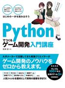 Pythonでつくるゲーム開発入門講座 敏腕クリエイターが教える明解ゲームプログラミング
