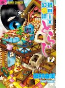 猫mix幻奇譚とらじ 12
