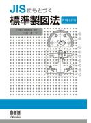 JISにもとづく標準製図法 第15全訂版