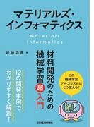 マテリアルズ・インフォマティクス 材料開発のための機械学習超入門