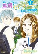 星屑セレナーデ 1 星の瞳のシルエットanother story (バンブーコミックス)