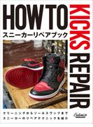 HOW TO KICKS REPAIR スニーカーリペアブック