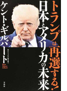 トランプは再選する!日本とアメリカの未来