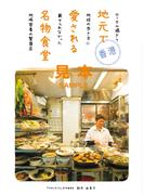 香港 地元で愛される名物食堂 ローカル過ぎて地球の歩き方に載せられなかった地域密着の繁盛店【見本】(地球の歩き方BOOKS)