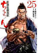 ちるらん新撰組鎮魂歌 25 (ゼノンコミックス)