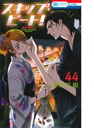 スキップ・ビート! 44 (花とゆめCOMICS 花とゆめ)