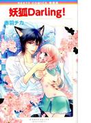 妖狐Darling! 新装版 (MISSY COMICS)
