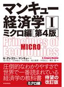 マンキュー経済学 第4版 1 ミクロ編