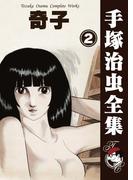 【オンデマンドブック】奇子 2 (B5版 手塚治虫全集)