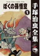 【オンデマンドブック】ぼくの孫悟空 1 (B5版 手塚治虫全集 133)