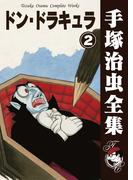 【オンデマンドブック】ドン・ドラキュラ 2 (B5版 手塚治虫全集)