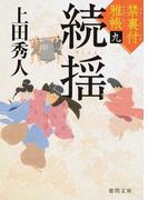 続揺 (徳間文庫 徳間時代小説文庫 禁裏付雅帳)