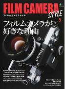 FILM CAMERA STYLE Vol.5