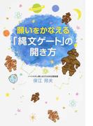願いをかなえる「縄文ゲート」の開き方 (anemone BOOKS)