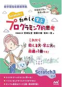 Scratchでたのしく学ぶプログラミング的思考