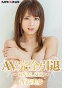 AV完全引退 ~FINAL SEX~ 吉沢明歩