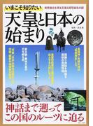 いまこそ知りたい天皇と日本の始まり 神話まで遡ってこの国のルーツに迫る (TJ MOOK)