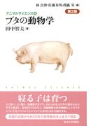 ブタの動物学 第2版 (アニマルサイエンス)