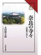 奈良の寺々 古建築の見かた (読みなおす日本史)