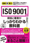 ISO9001の規格と審査がこれ1冊でしっかりわかる教科書 (図解即戦力)