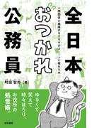 全日本おつかれ公務員 人間関係と組織のモヤモヤがスーッと晴れる本