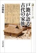 戸籍が語る古代の家族 (歴史文化ライブラリー(古代史))