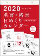 名言・格言日めくりカレンダー(手帳大賞作品集) カレンダー 2020年 令和2年 B5  E501 2020年1月始まり