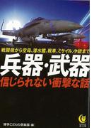 【アウトレットブック】兵器・武器 信じられない衝撃な話-KAWADE夢文庫