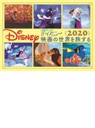 JTBのカレンダー ディズニー映画の世界を旅する 2020 (諸書籍)